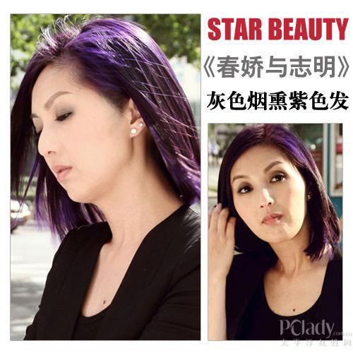 杨千嬅戏中造型:灰色烟熏炫紫短发