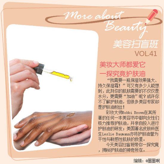 美妆大师都爱它 一探究竟护肤油