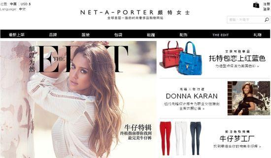"""英国NET-A-PORTER推出的中文版""""颇特女士""""电商网站"""