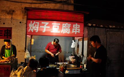 焖子豆腐串