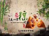 美食频道:又是一年粽叶香