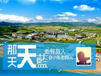 旅游频道:新鲜旅人