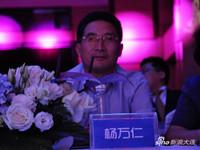 公安局政治部副主任杨万仁