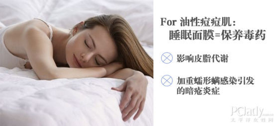 睡眠面膜不是人人都合适