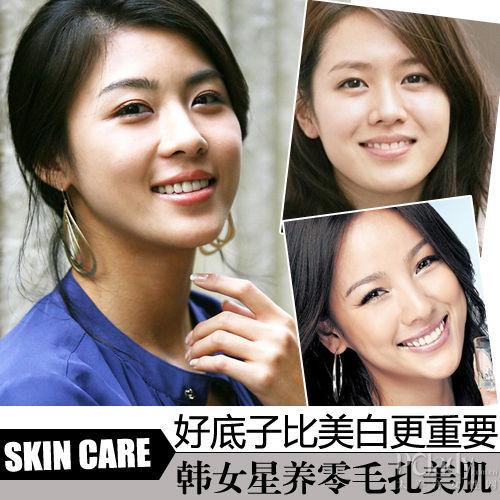 好底子比美白更重要 韩女星养零毛孔美肌