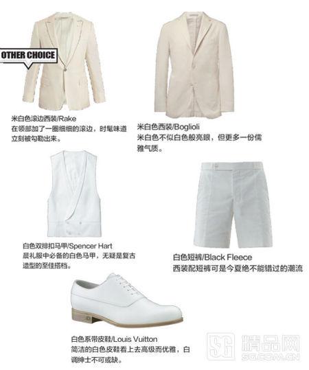 白调西装造型单品推荐