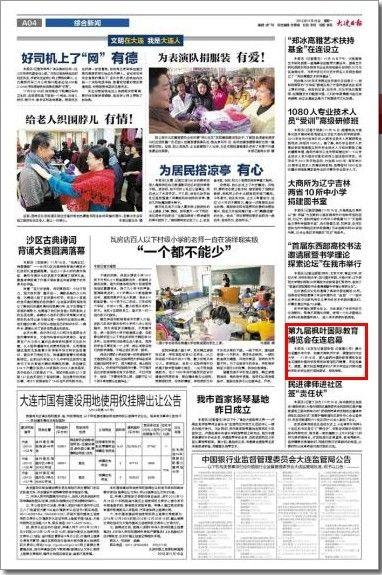 大连日报:第九届枫叶国际教育博览会在连启幕