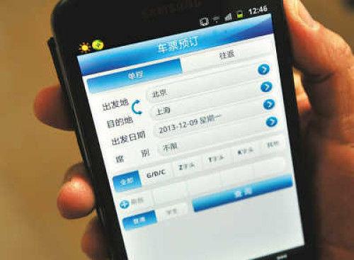 手机版12306软件购票流畅