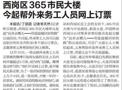 大连日报:西岗区365市民大楼今起帮外来务工人员网上订票