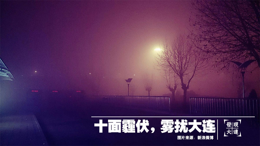 大连 雾霾