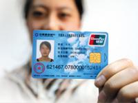 银行卡发行量达3662.3万张