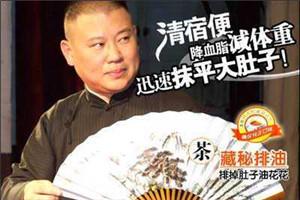 郭德纲代言的藏秘减肥茶广告引质疑