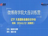 2014微博商学院大连训练营