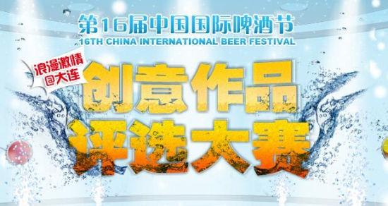第16届中国国际啤酒节创意网络v国际开启视频不书法字作品图片