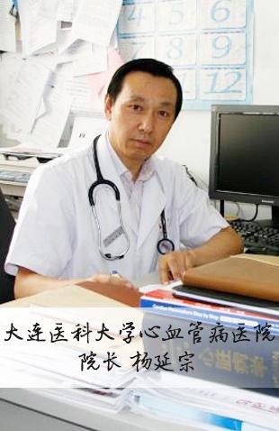 大连医科大学心血管病医院杨延宗院长简介